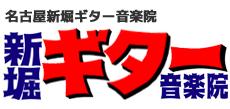 名古屋新堀ギター音楽院 ギター教室 藤が丘 大曽根  金山 高蔵寺 桑名 三重 愛知 ギター