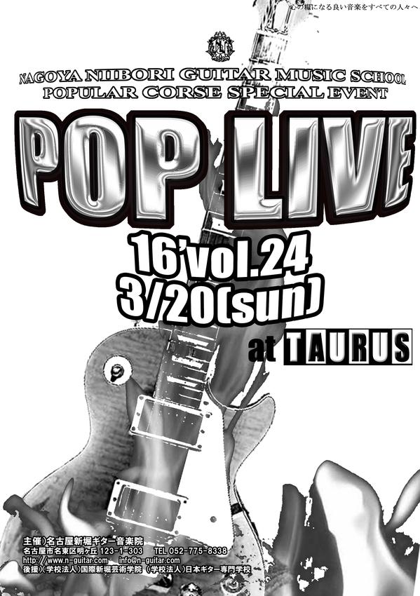 POP表紙16.jpg
